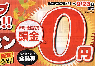 携帯電話頭金0円