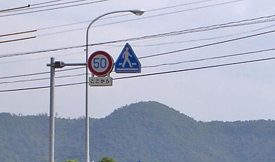 ここから50km/h