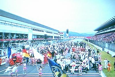 F1日本グランプリのスタート前