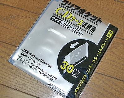 CDケース収納用クリアポケット