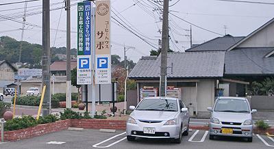 はきもの博物館の駐車場