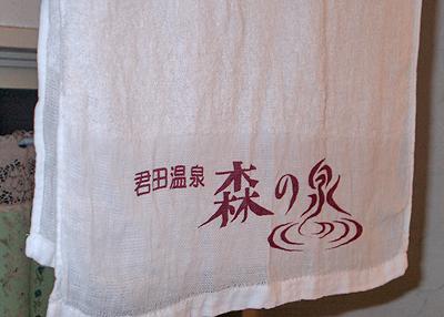 君田温泉のタオル