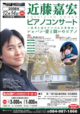 近藤嘉宏コンサートポスター