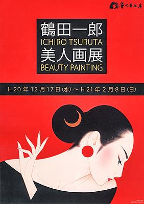 鶴田一郎美人画展ポスター
