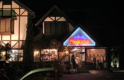 キッチンタケウチ:夜景