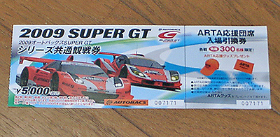 2009 SUPER GTのチケット