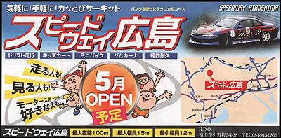 スピードウェイ広島の広告