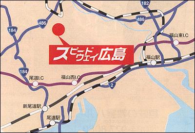 スピードウェイ広島の地図