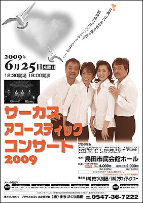 島田市のサーカスコンサート