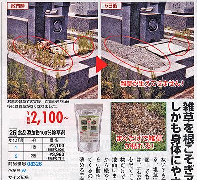 除草剤の広告