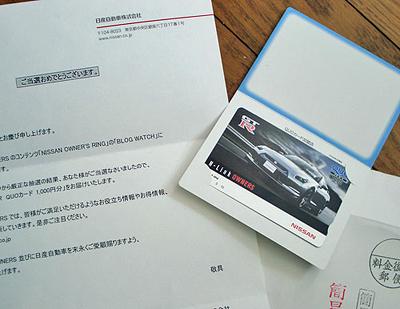 GT-RのQUOカード