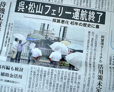 呉・松山フェリー運行終了