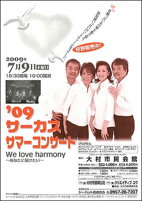大村市民会館でのサーカスコンサートポスター
