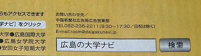 大学「広島の大学ナビ」