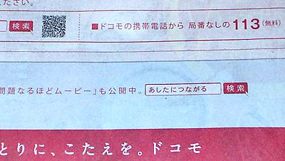 NTTdocomo「あしたにつながる」