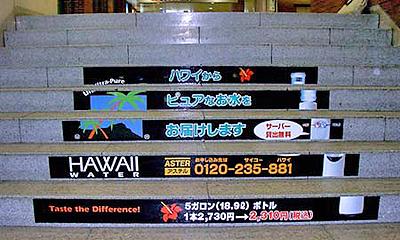駅の階段に広告