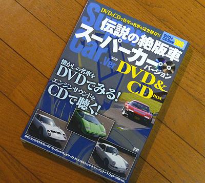 伝説の絶版車スーパーカーバージョン