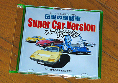 伝説の絶版車スーパーカーバージョンのCD