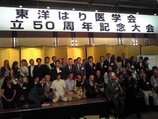 50周年記念撮影