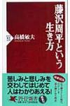fujisawashuuheitoiuikikata.jpg