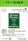 green_biomass.jpg