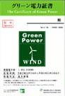green_wind.jpg