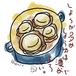 イラスト:ホタテの煮