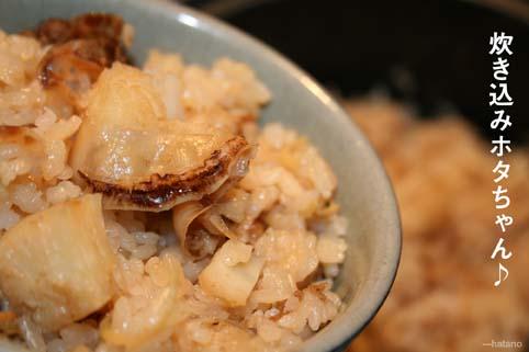 ホタテ料理-炊き込みご飯