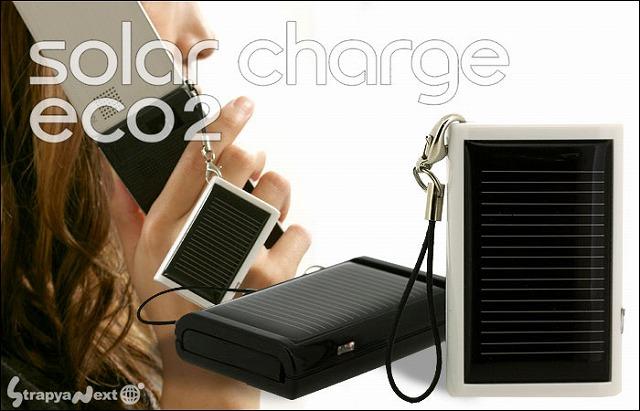 太陽充電器ソーラーチャージeco2携帯ストラップ