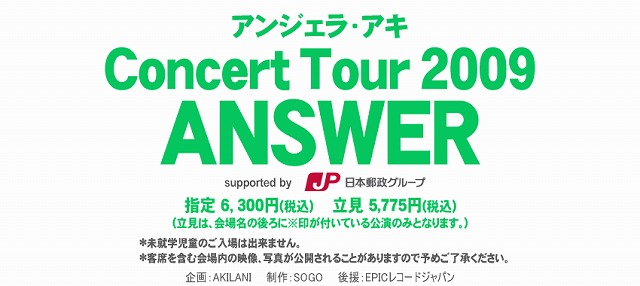 Concert Tour 2009 『ANSWER』