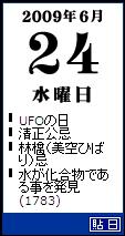 UFOの日
