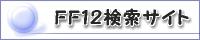 FF12検索サイト