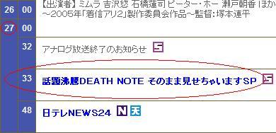 deathnote_tok.jpg