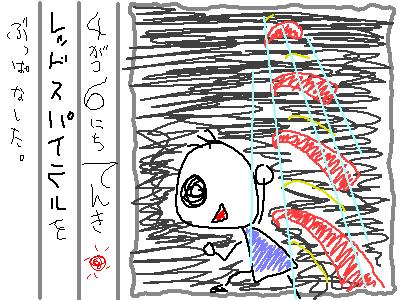 ヘタ絵日記12