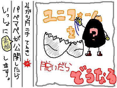 ヘタ絵日記22