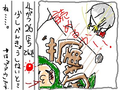 ヘタ絵日記29