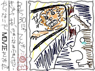 ヘタ絵日記3