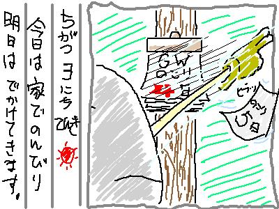 ヘタ絵日記36