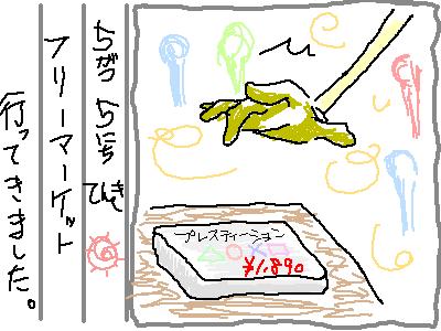 ヘタ絵日記38