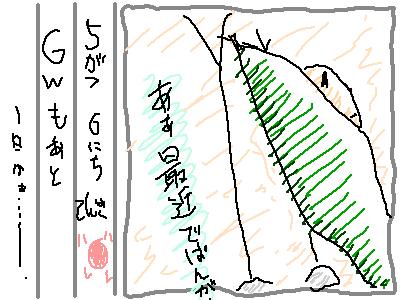 ヘタ絵日記39