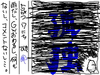 ヘタ絵日記40