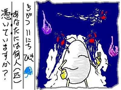 ヘタ絵日記44