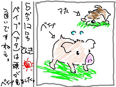 ヘタ絵日記45