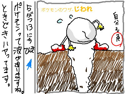 ヘタ絵日記46