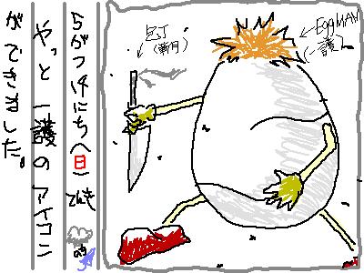 ヘタ絵日記47