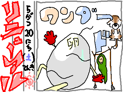 下手絵日記52
