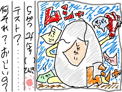 ヘタ絵日記53