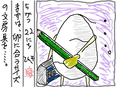 ヘタ絵日記54