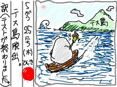 ヘタ絵日記57