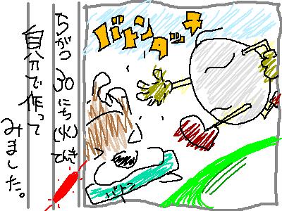 ヘタ絵日記62